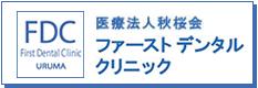 医療法人秋桜会 ファーストデンタルクリニック