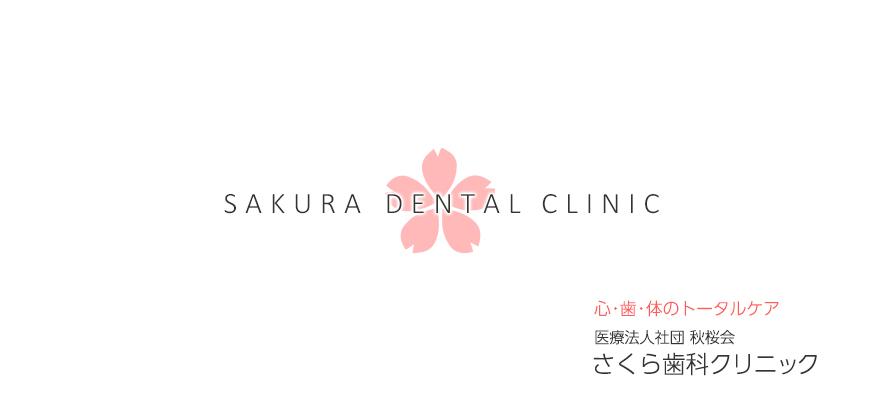 心・歯・体のトータルケア 医療法人社団 秋桜会 さくら歯科クリニック
