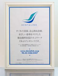 デンタリンク認定 全国優良歯科医院